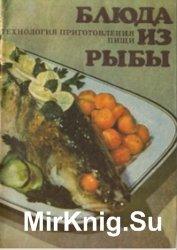 Технология приготовления пищи. Блюда из рыбы