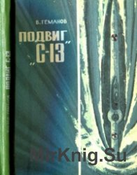 Подвиг «С-13»
