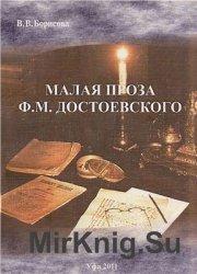 Малая проза Ф.М. Достоевского: принцип эмблемы