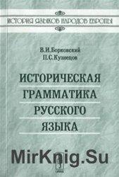 В.И. Борковский, П.С. Кузнецов. Историческая грамматика русского языка