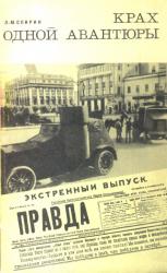 Крах одной авантюры (Мятеж левых эсеров в Москве 6—7 июля 1918 г.)