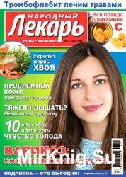 Народный лекарь № 11 2016