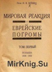 Мировая реакция и еврейские погромы. Том 1 - Польша (1918-1922)