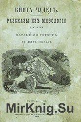 Книга чудес. Рассказы из мифологии для детей