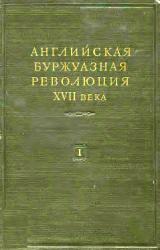 Английская буржуазная революция XVII века. В двух томах