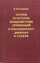 Очерки по истории большевистских организаций и революционного движения в Си ...