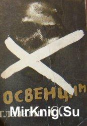 Освенцим глазами СС