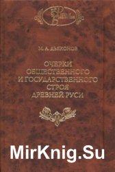 Очерки общественного и государственного строя Древней Руси