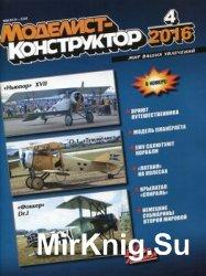 Моделист-конструктор 2016-04