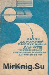 Каток дорожный самоходный ДУ-47Б. ТО и ИЭ