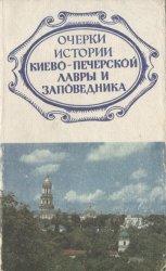 Очерки истории Киево-Печерской лавры и заповедника