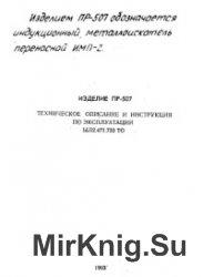 Индукционный металлоискатель переносной ИМП-2 (изделие ПР-507). ТО и ИЭ