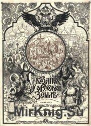 Сказания о Русской Земле (в 4-х частях)