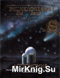 Астрономия. Том 8 (2-е издание)