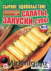 Золотая коллекция рецептов. Спецвыпуск №10 (январь 2016). Сырное удовольств ...