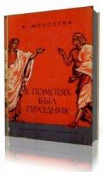 В Помпеях был праздник  (Аудиокнига)