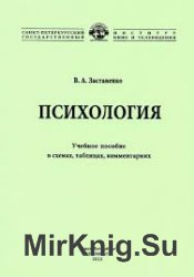 Психология: учебное пособие в схемах, таблицах, комментариях