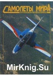 Самолеты мира - 1996 03 (05)