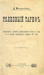 Толковый тариф, или Исследование о развитии промышленности России в связи с ...
