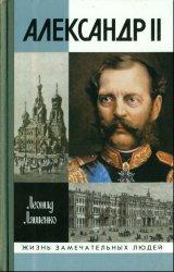 Александр II, или История трех одиночеств
