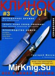 Клинок Справочник 2001-03