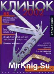 Клинок Справочник 2002-05