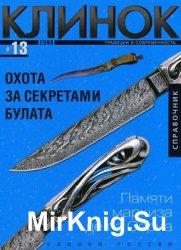 Клинок Справочник 2006-13