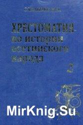 Хрестоматия по истории осетинского народа. Том 2
