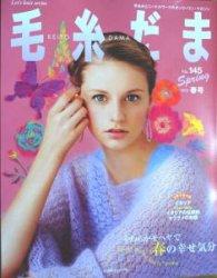 Keito Dama №145 Spring 2010