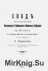 Свод постановлений Калужского губернского земского собрания за 40 лет, со 2 декабря 1865 года по 23 марта 1905 г.