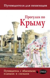 Прогулки по Крыму. Путеводитель для пешеходов