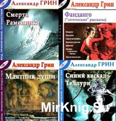 Рассказы. Антология в 9 томах (аудиокнига)