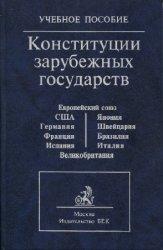Конституции зарубежных государств. Учебное пособие. 3-е изд-е.