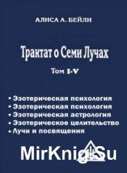 Трактат о Семи Лучах. В 5-и томах