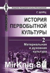 История первобытной культуры. В 2 томах
