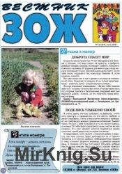 Вестник ЗОЖ №12 2016