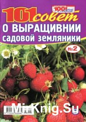 1001 совет и секрет. Спецвыпуск №2 2016. 101 совет о выращивании садовой земляники