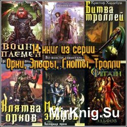 Орки, Эльфы, гномы, тролли. Сборник (14 книг)