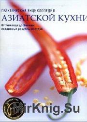 Практическая энциклопедия азиатской кухни. От Таиланда до Японии: подлинные ...