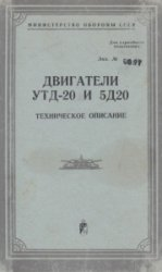 Двигатели УТД-20 и 5Д20. Техническое описание