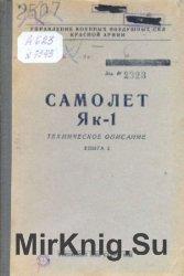 Самолет Як-1. Техническое описание. Книга 2