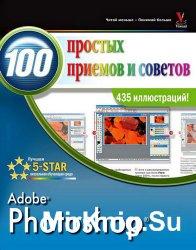 Photoshop. 100 простых приемов и советов