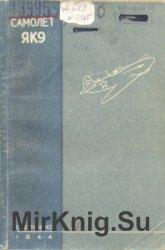 Самолет Як-9. Временное техническое описание