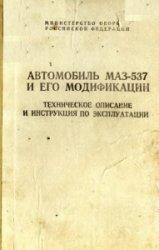 Автомобиль МАЗ-537 и его модификации. ТО и ИЭ