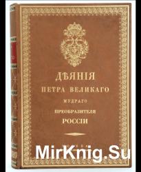 Деяния Петра Великого, мудрого преобразителя России. В 30 томах