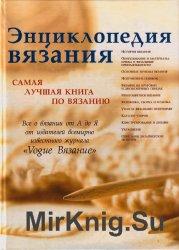 Энциклопедия вязания. Самая лучшая книга по вязанию