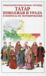 Этнотерриториальные группы татар Поволжья и Урала и вопросы их формирования