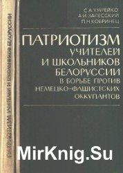 Патриотизм учителей и школьников Белоруссии в борьбе против немецко-фашистс ...