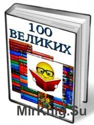 100 великих. Сборник (142 книги)