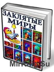 Заклятые миры. Сборник (251 том)
